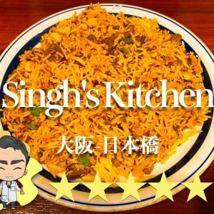 【Singh's Kitchen:大阪-日本橋】マトンクミン焼き飯が衝撃の美味さ!ボリュームとコスパもヤバすぎた。