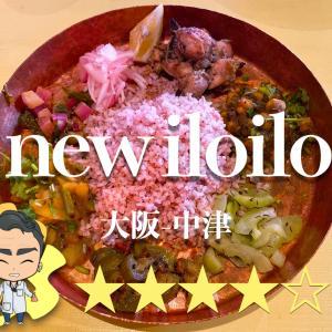 【new iloilo:大阪-中津】独創的な異空間で味わう絶品カレープレート!中津から移転する人気店!