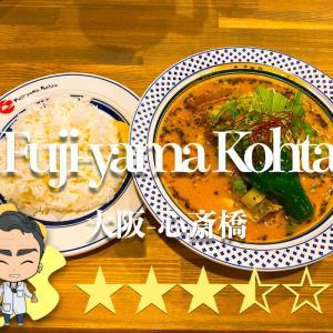 【Fuji-yama Kohta:大阪-心斎橋】オリジナルスープカレーのお店!まさにウマミーランド!