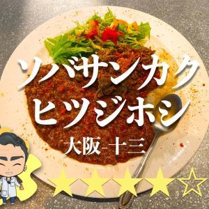 【ソバサンカクヒツジホシ:大阪-十三】羊料理専門立ち飲み屋さんのカレーが美味い!