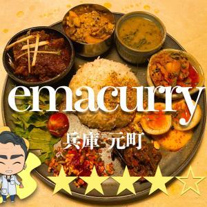 【emacurry:兵庫-元町】神戸に現地系創作カレーの新店爆誕!完成度が高すぎて既にファン多数!