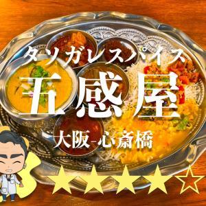 【タソガレスパイス 五感屋:大阪-心斎橋】朝から食べれる健康的な本格ミールス!野菜が沢山食べれて美味い!