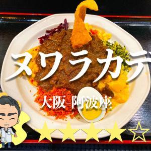 【ヌワラカデ:大阪-阿波座】現地系スリランカのレジェンド2号店!居酒屋使いも最強!