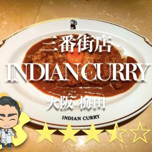 【INDIAN CURRY 三番街店:大阪-梅田】甘くて辛いカレーが中毒性抜群!着席30秒でカレー到着!