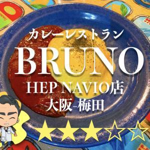 【BRUNO HEP NAVIO店:大阪-梅田】ナビオダイニングで人気の欧風カレー屋さん!