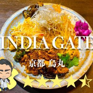 【INDIA GATE:京都-烏丸】半端ないビリヤニ専門店が爆誕!飛べる軽さと美味さ!