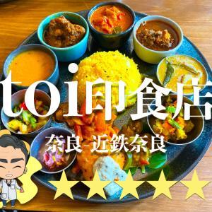 【toi印食店:奈良-近鉄奈良】豪華ターリーが感動の美味さ!衝撃的なクオリティとセンス。