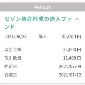 2021年7月投信購入(tsumiki証券)