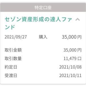 2021年10月投信購入(tsumiki証券)