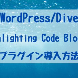 【WordPress/Diver】Highlighting Code Blockのプラグイン導入方法