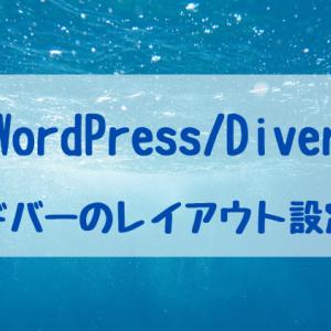 【WordPress/Diver】サイドバーのレイアウト設定方法
