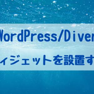 【WordPress/Diver】タブウィジェットを設置する方法