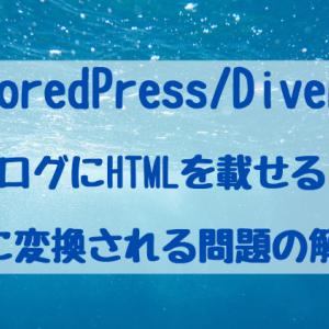 【WordPress/Diver】ブログにHTMLを載せると勝手に変換される問題の解決策