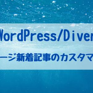 【WordPress/Diver】トップページ新着記事のカスタマイズ方法