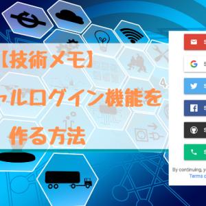 【技術メモ】Firebaseでソーシャルログイン機能を作る方法