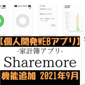 【個人開発WEBアプリ】「家計簿アプリsharemore」機能追加 2021年9月