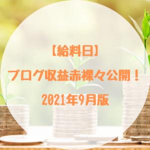 【給料日】ブログ収益赤裸々公開!2021年9月版