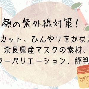 顔の紫外線対策!UVカット、ひんやりをかなえた奈良県産マスクの素材、カラーバリエーション、評判は?
