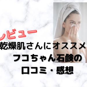 【レビュー】フコちゃん石鹸の口コミと実際に使ってみた素直な感想!ベイビーちゃん石鹸とのちがいは?