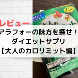 【レビュー】アラフォーの味方を探せ!ダイエットサプリ【大人のカロリミット編】
