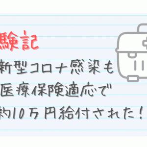 【体験記】新型コロナウイルスで入院した夫に医療保険適応で約10万円入ってきた!