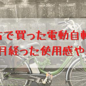 子供乗せ電動自転車の口コミ【中古で購入して一ヶ月以上使った感想】