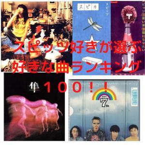 【曲ランキング】スピッツ好きによる好きな曲ランキング100!