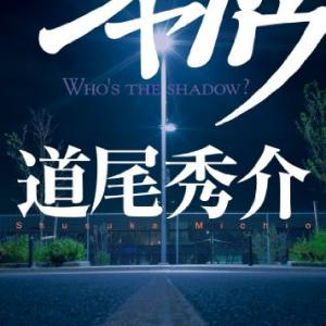 【読書レビュー 感想】 シャドウ/著:道尾秀介