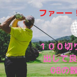 【100切りゴルフ】100を切るのに出して良いOBの数は?
