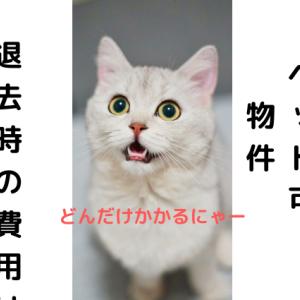 【ペット可物件】退去時の費用負担に注意