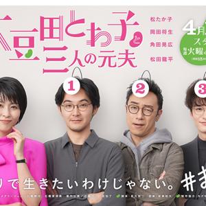 【ドラマ感想】大豆田とわ子三人の元夫