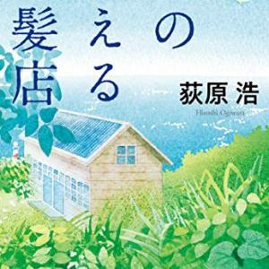 【読書レビュー・感想】海の見える理髪店/著:荻原浩