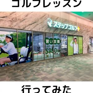 【東京車無しゴルフ】ステップゴルフの体験入学してきました