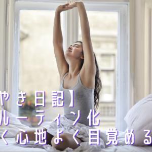 【つぶやき日記】朝活のルーティン化 無理なく心地よく目覚めるために
