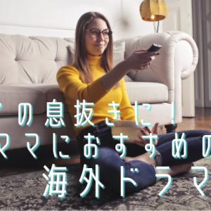 【海外ドラマ】子育ての息抜きに!ママにおすすめの海外ドラマ3選