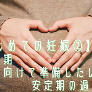 【はじめての妊娠②】妊娠中期 出産に向けて準備したい!安定期の過ごし方