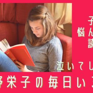 【本】子育てで悩んだ時に読んだら思わず泣いてしまった 角野栄子の毎日いろいろ