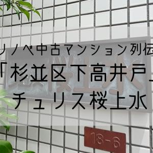 優良リノベ中古マンション列伝100!「杉並区下高井戸」チュリス桜上水