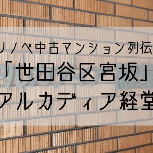 優良リノベ中古マンション列伝100!「世田谷区宮坂」アルカディア経堂