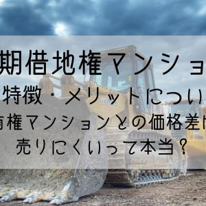 【プロが解説】定期借地権マンションの特徴・メリットについて!売れないって本当?