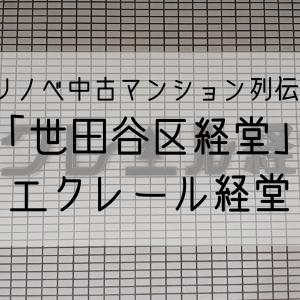 優良リノベ中古マンション列伝100!「世田谷区経堂」エクレール経堂