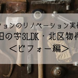 マンションのリノベーション実例集!田の字3LDK・北区物件<ビフォー編>