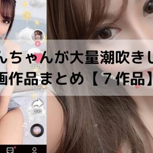 夏希まろんちゃんが大量潮吹きしている動画作品まとめ【7作品】