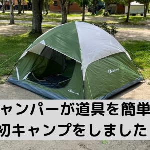 【アウトドア】初心者キャンパーが道具を簡単に揃えて初キャンプをしました!