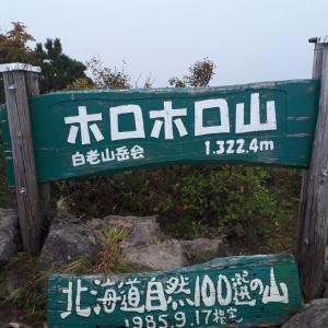 ホロホロ山と「つどいの館キャンプ場」