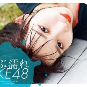9/28(金)星野書店近鉄パッセ店「ずぶ濡れSKE48」お渡し会のメンバーが発表されたよ!