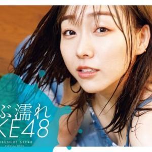 ずぶ濡れSKE48、4種類のカバー公開!【須田亜香里 太田彩夏 坂本真凛 林美澪】