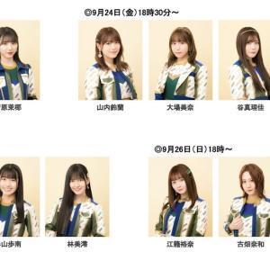 明日からのSKE48 LIVE!! ON DEMAND「もうすぐ13周年/オンライン期別トークショー」はD2→移籍組→D3→10期→5期