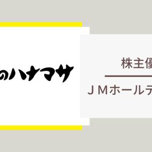 【株主優待】 (3539)JMホールディングス 『精肉関連商品』