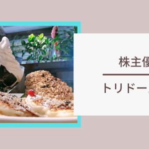 【株主優待】 (3397) トリドールHD 『優待食事券』『店舗紹介』